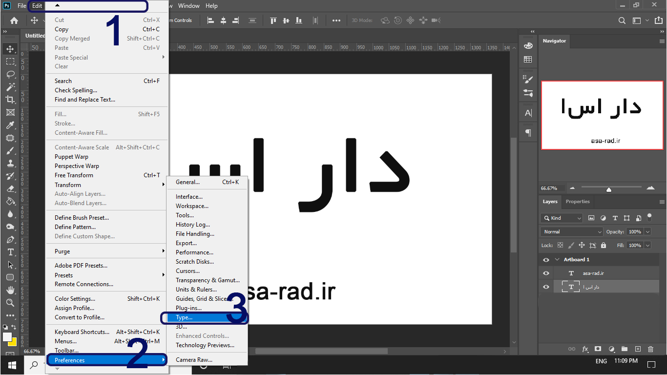 رفع مشکل فارسی نویسی در فتوشاپ